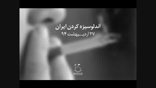 بسیار مهم رائفی پور توطئه برای ایران
