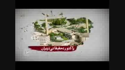«داستان اعتماد» | بیانیه تهران