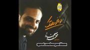 آهنگ محمد اصفهانی-نون و دلقک