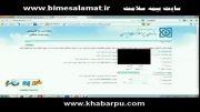آموزش ثبت نام بیمه سلامت در سامانه www.bimehsalamat.ir