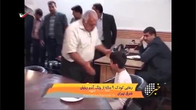 آزادی کودک 9 ساله از چنگ آدم ربایان در تهران!