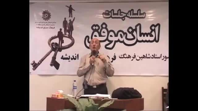 رسیدن به خواسته ها - دکتر شاهین فرهنگ