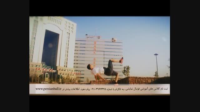 رونالدو در تهران ( حرکات فوق نمایشی با توپ)