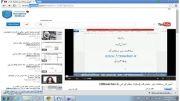 دانلود از سایت یوتیوب(سایت معلم ایرانی 98teacher.ir)