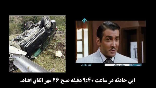 تصادف حسام نواب صفوی در جاده ی فیروزکوه