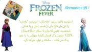 اطلاعاتی درباره frozen fever(شور یخى)