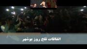 واکنش جنجالی به روز بوشهر