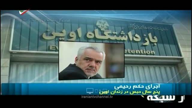 محمدرضا رحیمی در زندان اوین