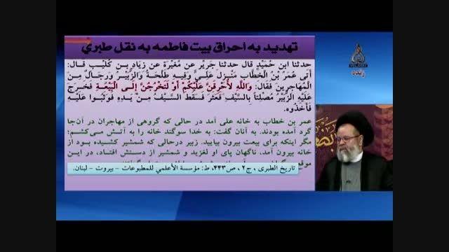 تهدید به آتش افروزی نسبت به خانه حضرت زهرا(س)توسط عمر