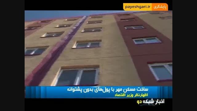روایت جدید دولتمردان از مسکن مهر