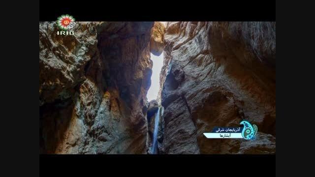 آبشارهای آذربایجان شرقی