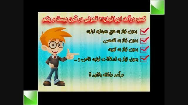 کسب درآمد ایرانیان 21