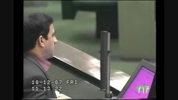 نطق در باره کلیات لایحه بودجه | 18-12-87