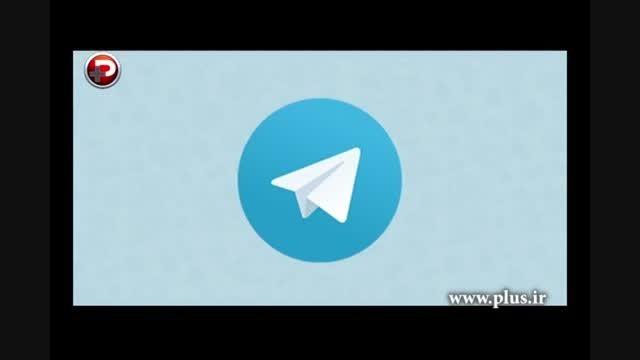 تلگرام فیلتر نمیشود