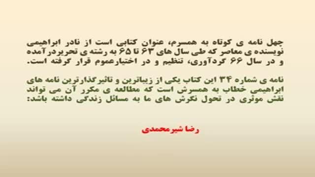 زیباترین نامه نادر ابراهیمی به همسرش