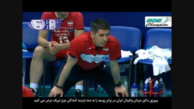 پیروزی تیم ملی والیبال ایران برابر روسیه در لیگ جهانی