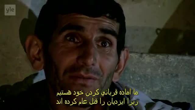 فیلم مستند - شنگال در محاصره داعش