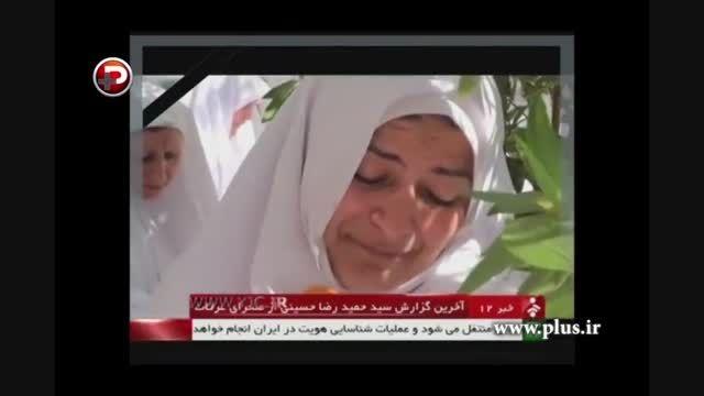 آخرین گزارش خبرنگار قربانی فاجعه منا از مکه