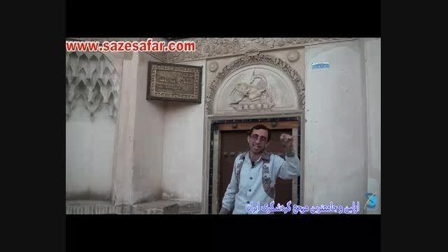 کاشان - حمام سلطان امیر احمد (قسمت اول)