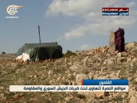 گزارشی از مناطق آزاده شده القلمون (مناطق مرزی)