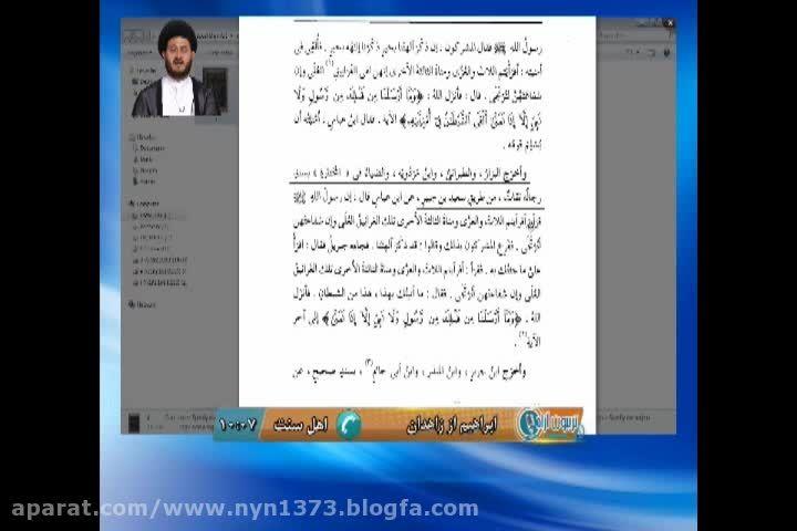 آیات غرانیق و سجده پیامبر(ص) بر بتها در کتب اهل سنت!!!!