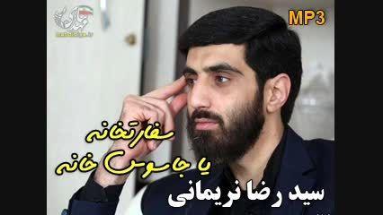 سفارتخانه یا جاسوس خانه با نوای سید رضا نریمانی