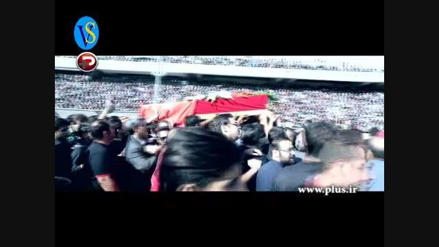 مراسم تشییع هادی نوروزی کاپیتان فقید پرسپولیس