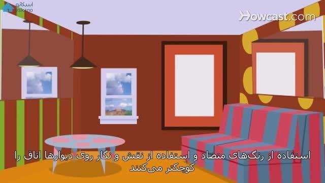 طراحی دکوراسیون داخلی خانه های کوچک به بهترین شکل (2)