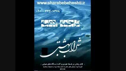 زیارت آل یاسین - ترجمه شده توسط موسسه شراب بهشتی