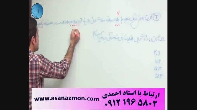 آموزش فیزیک با امپراطور فیزیک ایران کنکور سراسری (94) 3