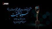 تیزر هشتمین جشنواره فیلم مستند ایران