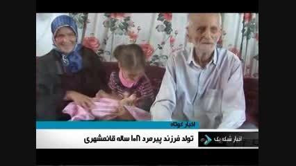 در سن 108 سالگی توانست از یک زن جوان آدم تولید کنه