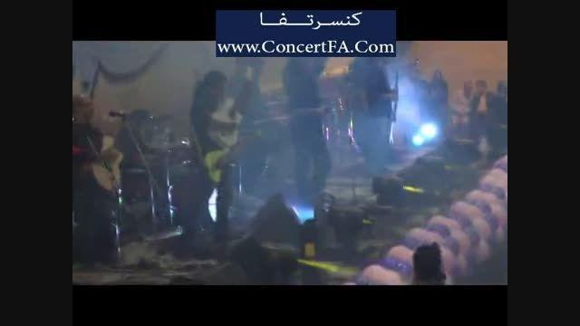 دانلود کنسرت محسن یگانه آهنگ کاش Concertfa.com
