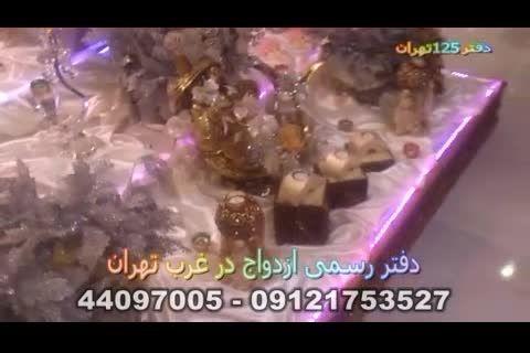دفتررسمی ازدواج در غرب تهران.ستاری.پیامبر. طباطبایی