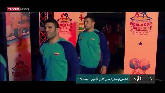ششمین قهرمانی تیم ملی کشتی آزاد ایران - آمریکا ۲۰۱۵