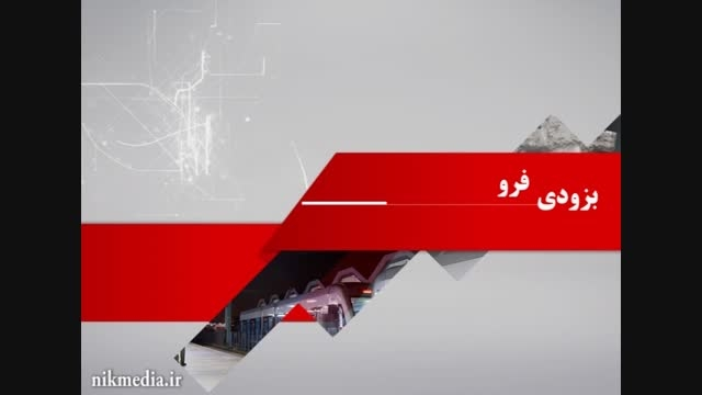 تیزر فروش اوراق مشارکت خط 3 قطار شهری مشهد