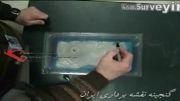 فیلمی از ساخت یک ماکت توپوگرافی