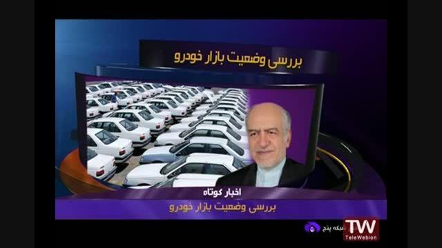 بررسی وضعیت بازار خودرو