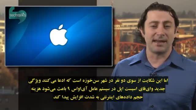 شکایت علیه اپل به دلیل ویژگی وای فای اسیست