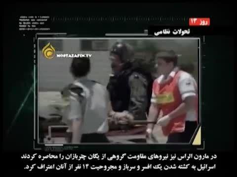 مستند روز شمار جنگ 33روزه بین حزب الله لبنان و رژیم صهیونیستی (روز سیزدهم)