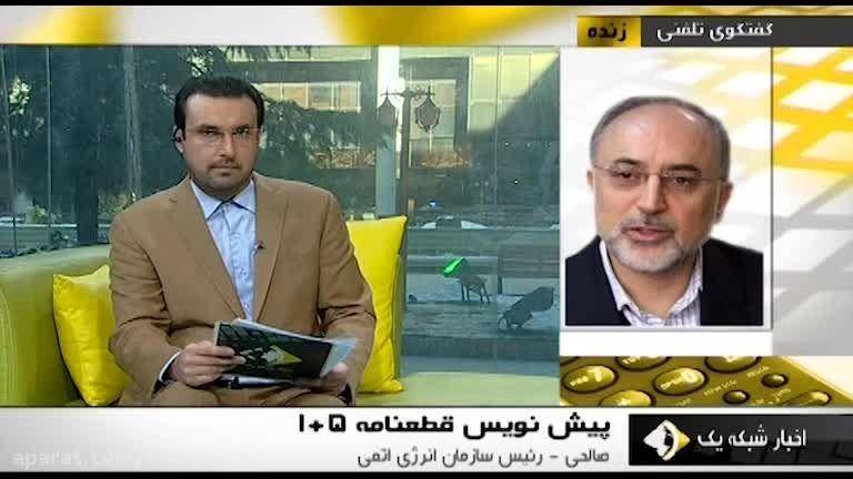 گفتگو با صالحی درباره پیش نویس قطعنامه 1+5
