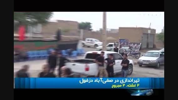 تیراندازی به عزاداران حسینی در دزفول