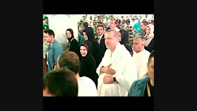 آقای اردوغان در مسجدالحرام
