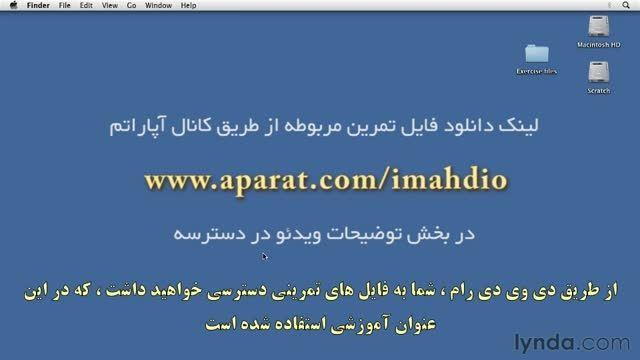 فایل تمرین آموزش اصول برنامه نویسی لیندا(فارسی)-3