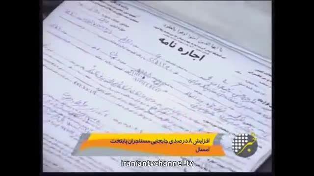 گرانترین و ارزانترین مناطق در تهران!