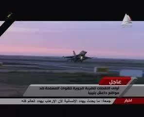 حملات جنگنده های مصری به مراکز داعش در لیبی