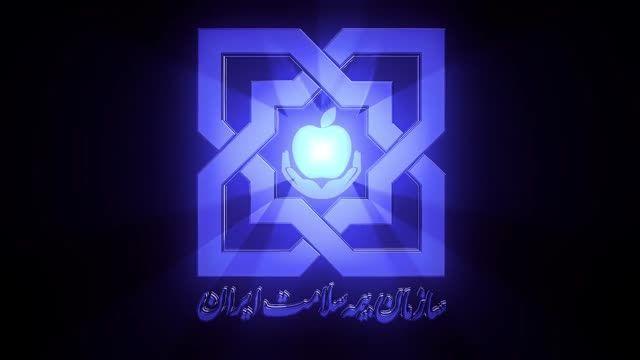 آرم استیشن سازمان بیمه سلامت ایران