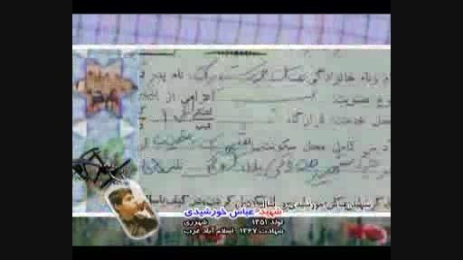 نماهنگ تصاویر زندگینامه،وصیت نامه شهید عباس خورشیدی