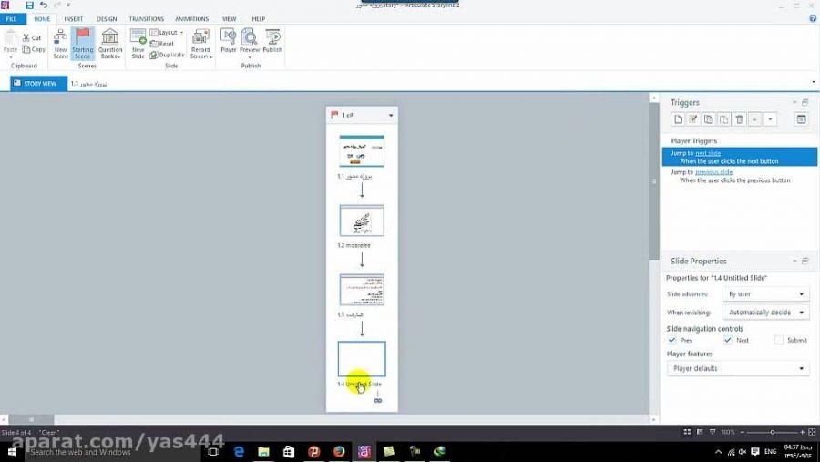 درج کتاب الکترونیکی در برنامه استوری لاین