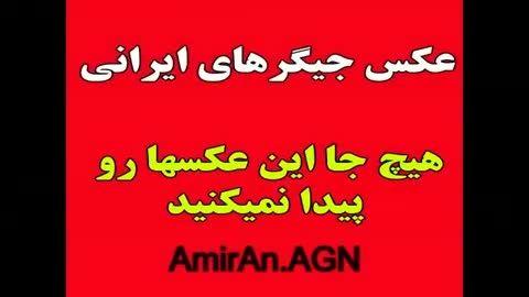 حذفی.ببین تا حذف نشده.جیگرای ایرانی